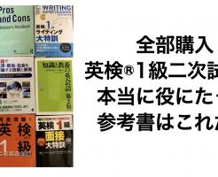 英検1級二次試験に役に立つ参考書.