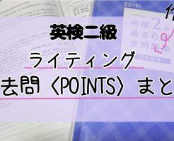 英検2級ライティングPOINT